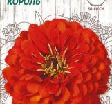 Семена Циннии Оранжевый король 0,5г