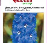 Семена Дельфиниум Беладонна 5шт (Pan American Голландия)