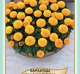 Семена Бархатцев Дискавери F1 оранжевые 10шт (Legutko Польша)