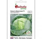 Семена капусты  Джинтама F1 20шт (Rijk Zwaan  Голландия)