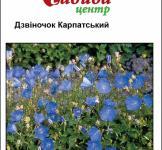 Семена Колокольчик Карпатский 0,2г (Hem Zaden Нидерланды)