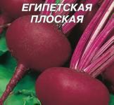 Семена свеклы столовой Египетская плоская 20г