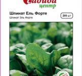 Семена шпината Ель Фортэ 200шт (Syngenta Голландия)
