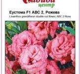 Семена Эустома АВС 2 F1 розовая, крупноцветковая, махровая 10 гран.