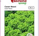 Семена салата Фанли 30шт (Syngenta Голландия)