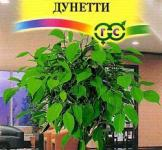 Семена Фикус Бенджамина Дунетти 0,01г (Гавриш)