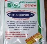 Фитоспорин-М 20г