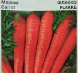 Семена моркови Флакко 10г (Коуел Германия)