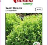 Семена салата Фриллис 30шт (Seminis Голландия)
