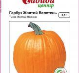 Семена тыквы Желтый великан 2г (Satimex Германия)