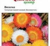 Семена Гелихризум Радуга 0,2г (Hem Zaden Нидерланды)
