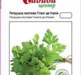 Семена петрушки Гигант де Италия 1г (Hem Zaden Голландия)