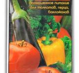 Гилея для томатов, перца, баклажанов 60мг