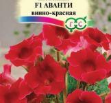 Семена Глоксиния Аванти винно-красная 5шт (ТМ Гавриш)