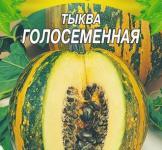 Семена тыквы Голосемянная 3г