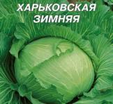 Семена капусты белокочанной Харьковская зимняя 10 г Семена Украины