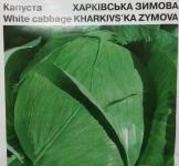 Семена капусты Харьковская зимняя 10г (Коуел Италия)