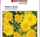 Семена Хризантемы Индийской Повесть Осени 0,1г