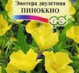 Семена Энотеры  Двулетней Пиноккио 0,3г