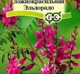 Семена индигоферы ложнокрасильной ТМ «Гавриш» (0,2г)