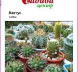 Семена  Кактус  смесь 0,1г (Хем Задэн Голландия)