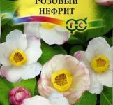 Семена каликанта китайского Розовый нефрит ТМ «Гавриш» (3шт)