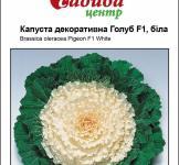 Семена Капусты декоративной Голуб F1 белая 10шт (Satimex Германия)