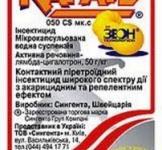 Инсектицид Карате Зеон 4мл