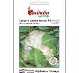 Семена капусты цветной Каспер F1 10шт (Rijk Zwaan Голландия)