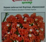 Семена Кермека Крепость абрикосовый 0,1г