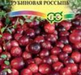 Семена клюквы Рубиновая россыпь, 30шт, ТМ Гавриш