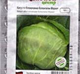 Семена капусты  Копенгаген Маркет 10г (Satimex Германия)