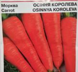 Семена моркови Осенняя королева 10г (Коуел Германия)