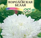 Семена Астра Королевская белая 0.1г (Гавриш)
