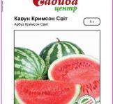 Семена арбуза Кримсон Свит 10шт (Clause Франция)