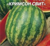 Семена арбуза Кримсон Свит 10г