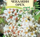 Семена ксантоцераса Чекалкин орех ТМ «Гавриш» (3шт)