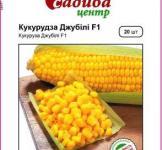 Семена кукурузы Джубили F1 20шт (Syngenta Нидерланды)