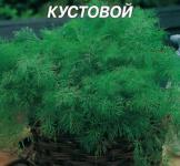 Семена укропа Кустовой 20г
