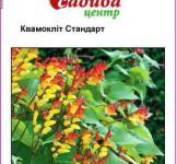 Семена Квамоклит Стандарт 0,2г (Hem Zaden Голландия)