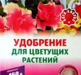 Удобрение для цветущих растений Чистый лист 300г