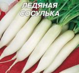 Семена редиса Ледяная сосулька 20г