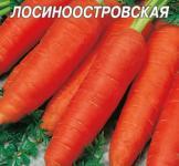 Семена моркови Лосиноостровская 20г