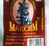 Протравитель луковиц цветов от гнилей Максим 2мл