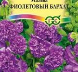 Семена Мальва Фиолетовый Бархат 0,1г