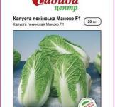 Семена капусты пекинской Маноко F1 20шт (Bejo Голландия)