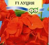 Семена Пеларгонии зональной Луция F1 4 шт.