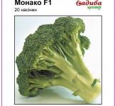 Семена капусты брокколи Монако F1 20шт (Syngenta Голландия)