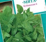 Семена мяты Кубанская 6 0,05г (Гавриш)