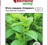 Семена мяты перцовой Сперминт 0,1г (Hem Zaden Голландия)